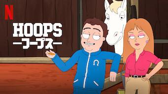 Hoops -フープス-