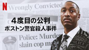 4度目の公判: ボストン警官殺人事件