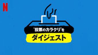 """""""投票のカラクリ""""をダイジェスト"""