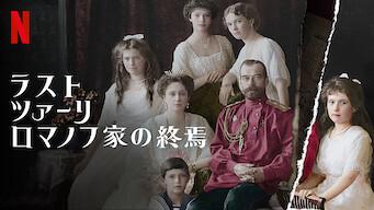 ラスト・ツァーリ: ロマノフ家の終焉