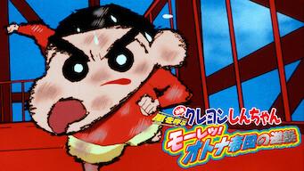 映画クレヨンしんちゃん 嵐を呼ぶ モーレツ! オトナ帝国の逆襲
