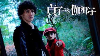 貞子 vs 伽椰子