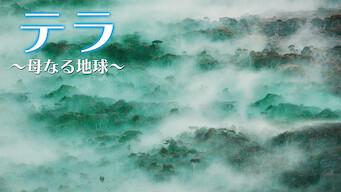 テラ 〜母なる地球〜