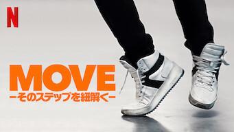 Move -そのステップを紐解く-