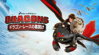 Dragons ドラゴン・レースの幕開け