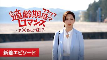 適齢期惑々ロマンス~お父さんが変!?~