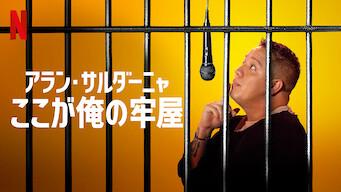 アラン・サルダーニャ: ここが俺の牢屋