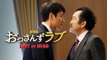 劇場版おっさんずラブ ~LOVE or DEAD~