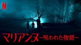 マリアンヌ -呪われた物語-