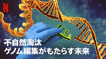 不自然淘汰: ゲノム編集がもたらす未来
