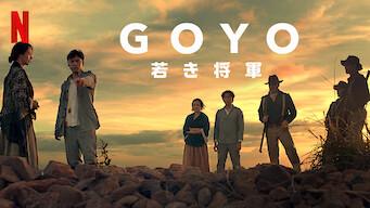 GOYO: 若き将軍