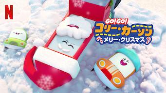 Go! Go! コリー・カーソン: メリー・クリスマス