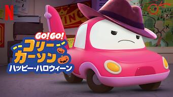 Go! Go! コリー・カーソン: ハッピー・ハロウィーン