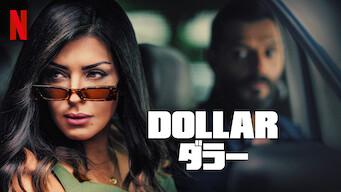 Dollar/ダラー