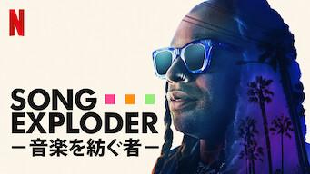 Song Exploder -音楽を紡ぐ者-