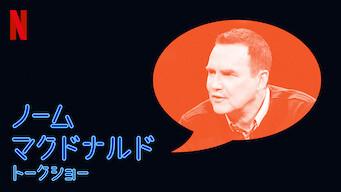 ノーム・マクドナルド・トークショー