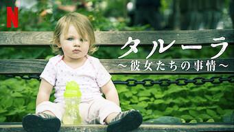 タルーラ 〜彼女たちの事情〜