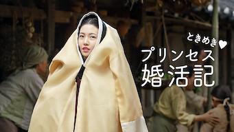 ときめきプリンセス婚活記