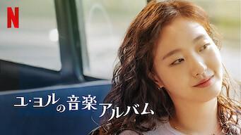 ユ・ヨルの音楽アルバム