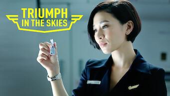恋するパイロット