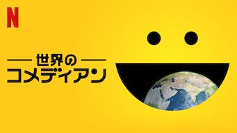 世界のコメディアン