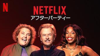 Netflix アフターパーティー
