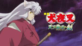映画「犬夜叉 天下覇道の剣」