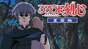 るろうに剣心 -明治剣客浪漫譚- 星霜編