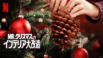 Mr.クリスマスのインテリア大改造