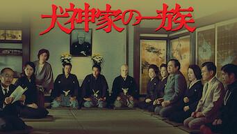 犬神家の一族(1976年版)