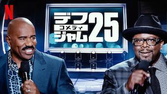 デフ・コメディ・ジャム 25