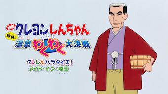 映画クレヨンしんちゃん 爆発! 温泉わくわく大決戦