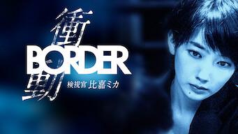 BORDER 衝動 ~検視官・比嘉ミカ~