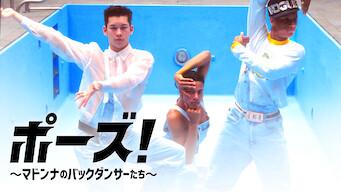 ポーズ! ~マドンナのバックダンサーたち~