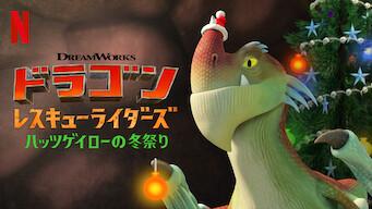 ドラゴンレスキューライダーズ: ハッツゲイローの冬祭り