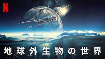 地球外生物の世界