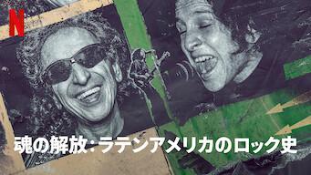 魂の解放: ラテンアメリカのロック史
