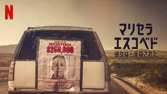 マリセラ・エスコベド: 彼女は三度殺された