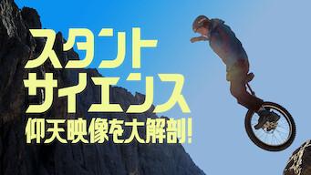 スタント・サイエンス 仰天映像を大解剖!
