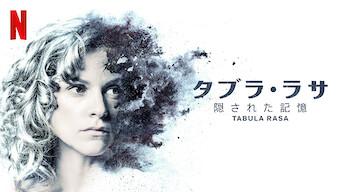 タブラ・ラサ 隠された記憶