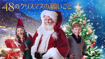 48のクリスマスの願いごと