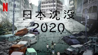 日本沈没2020