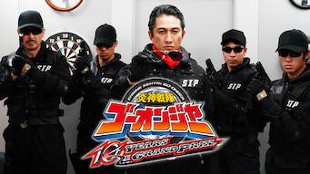 炎神戦隊ゴーオンジャー 10 YEARS GRANDPRIX