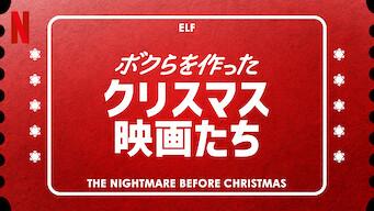 ボクらを作ったクリスマス映画たち