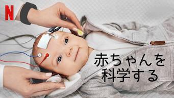 赤ちゃんを科学する