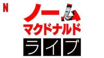 ノーム・マクドナルド・ライブ