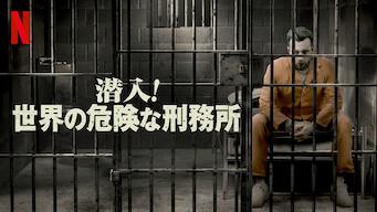 潜入! 世界の危険な刑務所