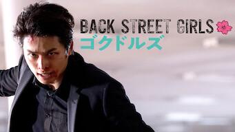 映画 Back Street Girls-ゴクドルズ-