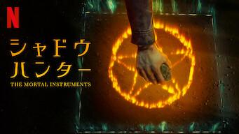 シャドウハンター: The Mortal Instruments
