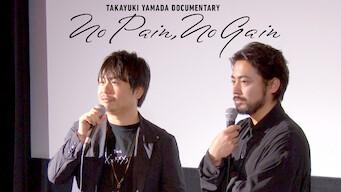 TAKAYUKI YAMADA DOCUMENTARY 「No Pain, No Gain」完全版